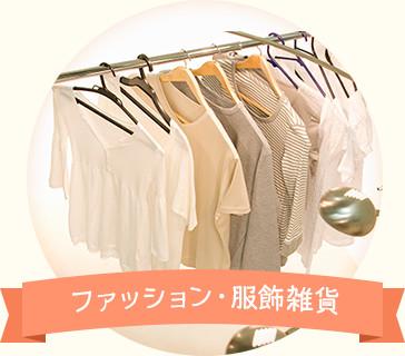 ファッション・服飾雑貨