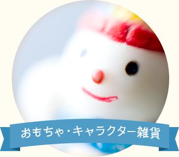 おもちゃ・キャラクター雑貨