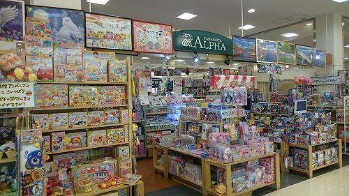 アルファやました いの店