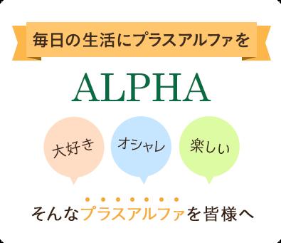 毎日の生活にプラスアルファを ALPHA